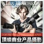 亚历克斯顶级ALEX工作室商业产品摄影视频教程-中文字幕