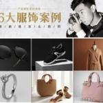 路鹏-产品摄影6大服饰案例产品拍摄中文视频教程