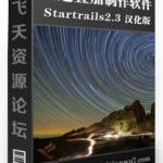 星轨堆栈合成软件 Startrails v2.3 最新汉化版