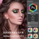 Retouching Panel V2.1汉化版|皮肤润饰调色扩展-支持PS2020