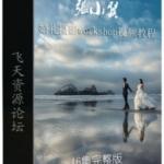 张小翼婚礼摄影workshop视频教程