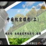 中国纪实摄影西安建筑科技大学胡武功教授讲座