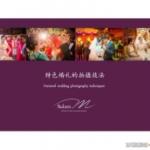 Salam 第十三期特色婚礼拍摄技法-视频教程+PPT 中文语言