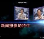 新闻摄影 新华社某高级摄影记者主讲 中文