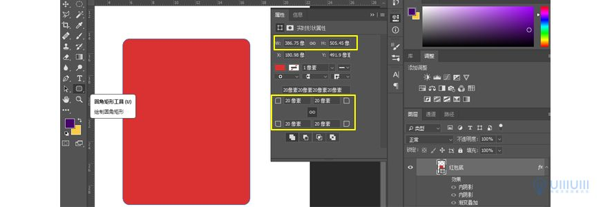 "Photoshop制作电商平台优惠?涣烊∫趁? border=""0"" src=""http://www.missyuan.net/uploads/allimg/210318/1053591Z4-0.jpg"" /></p> <p>教程步骤</p> <p><strong>Step 01 红包</strong></p> <p><strong>1.1</strong> 新建画布,尺寸750*1334像素,分辨率150。</p> <p><strong>1.2</strong> 使用圆角矩形工具画一个矩形,数值如下,填充色#da3232,并命名为【红包底】。</p> <p align=""center""><img class="