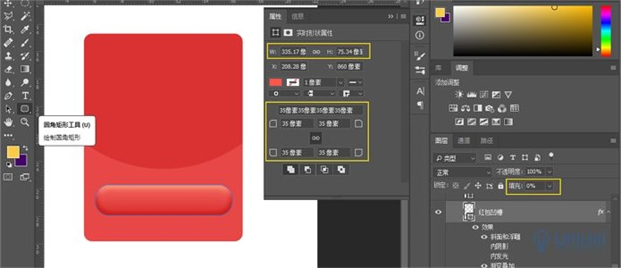 "Photoshop制作电商平台优惠?涣烊∫趁? border=""0"" src=""http://www.missyuan.net/uploads/allimg/210318/1053595554-2.jpg"" /></p> <p><strong>1.4</strong> 使用圆角矩形工具再画一个矩形,数值如下,填充改为0,命名为【红包凹槽】。</p> <p align=""center""><img class="