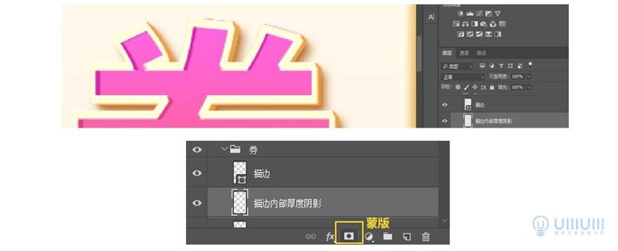"Photoshop制作电商平台优惠?涣烊∫趁? border=""0"" src=""http://www.missyuan.net/uploads/allimg/210318/10535951H-31.jpg"" /></p> <p><strong>3.6</strong> 与之前方法相似,复制后放到【描边】图层下方并栅格化,Ctrl+t向下挪一格,Shift+Ctrl+Alt+t(按2次),合并所复制得图层,将图层命名为【描边内部厚度阴影】。只想保留字体内的厚度,因此针对【描边内部厚度阴影】建立图层蒙版,将画笔不透明度、流量调为100%,(蒙版的原理:黑遮白显)</p> <p align=""center""><img class="