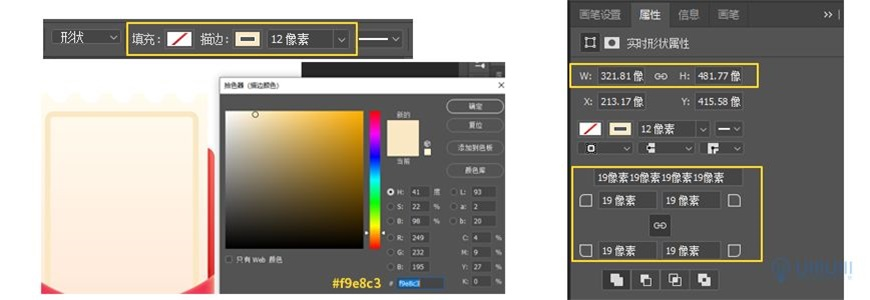 "Photoshop制作电商平台优惠?涣烊∫趁? border=""0"" src=""http://www.missyuan.net/uploads/allimg/210318/1053594X3-18.jpg"" /></p> <p><strong>#FormatStrongID_3#4</strong> 再用圆角矩形工具画一个矩形作为消费券的装饰。只保留描边,颜色填充改为无,完成后让它与消费券水平居中对齐。数值参考如下:</p> <p align=""center""><img class="