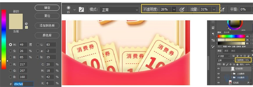 "Photoshop制作电商平台优惠?涣烊∫趁? border=""0"" src=""http://www.missyuan.net/uploads/allimg/210318/1053594226-46.jpg"" /></p> <p><strong>4.6</strong> 将所有做好的小消费券编组,命名为【小消费券】,然后新建图层【红包投影】,用画笔工具调整大小、不透明度及流量(如果投影颜色深的话,也可以调整图层的透明度)</p> <p align=""center""><img class="