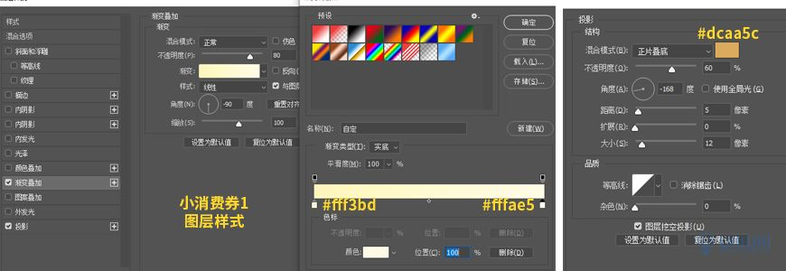 "Photoshop制作电商平台优惠?涣烊∫趁? border=""0"" src=""http://www.missyuan.net/uploads/allimg/210318/1053592b5-42.jpg"" /></p> <p><strong>4.5</strong> 由于消费券的摆放不同,光影角度也不一样,与小消费券添加图层样式的方式相同</p> <p align=""center""><img class="