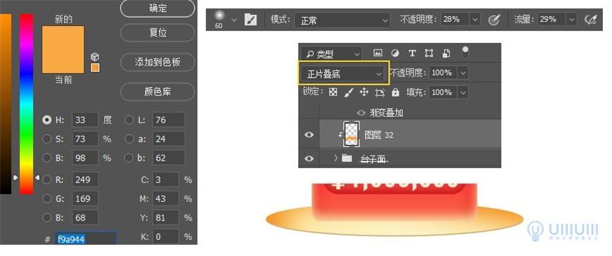 "Photoshop制作电商平台优惠?涣烊∫趁? border=""0"" src=""http://www.missyuan.net/uploads/allimg/210318/10535924N-51.jpg"" /></p> <p>针对【台子面】进行剪切蒙版,并将该剪切蒙版调整为正片叠底。再使用画笔,画出台子面的光影。</p> <p align=""center""><img class="