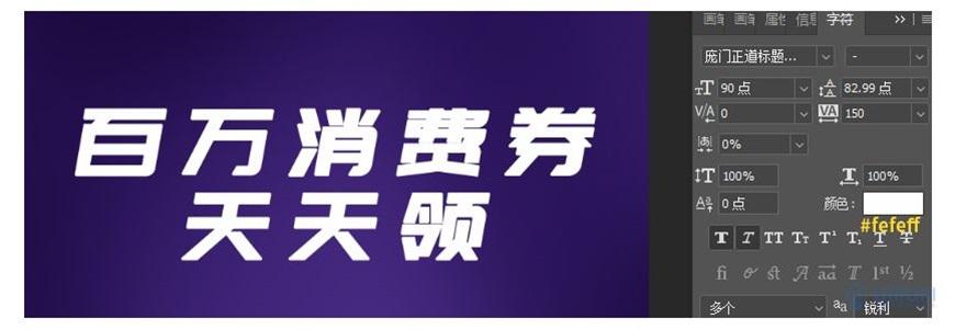 "Photoshop制作电商平台优惠?涣烊∫趁? border=""0"" src=""http://www.missyuan.net/uploads/allimg/210318/10535a250-94.jpg"" /></p> <p><strong>Step 09 标题</strong></p> <p><strong>9.1</strong> 在【主体】这一组上面新建一个组,命名为【标题】,然后文字工具,输入「百万消费券天天领」</p> <p align=""center""><img class="