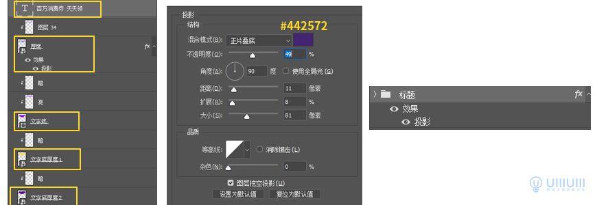 "Photoshop制作电商平台优惠?涣烊∫趁? border=""0"" src=""http://www.missyuan.net/uploads/allimg/210318/1053593V7-104.jpg"" /></p> <p><strong>9.10</strong> 给【标题】这个组添加投影</p> <p align=""center""><img class="