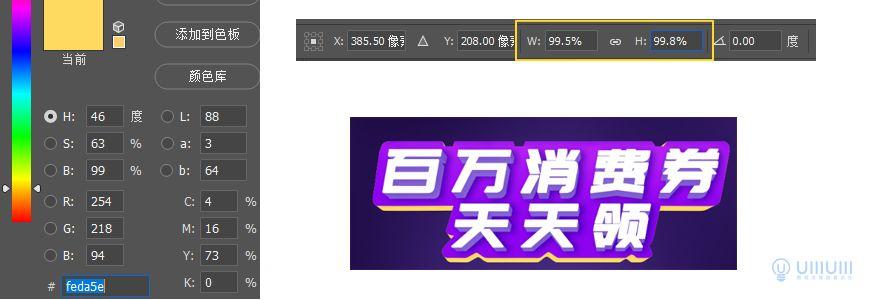 "Photoshop制作电商平台优惠?涣烊∫趁? border=""0"" src=""http://www.missyuan.net/uploads/allimg/210318/1053591157-100.jpg"" /></p> <p><strong>9.6</strong>将做好的【文字底】复制,改变颜色并命名为【文字底厚度1】调整图层顺序,再复制一层,Ctrl+t,水平缩放99.5%,垂直缩放99.8%,向下移一格,然后重复动作Ctrl+Shift+Alt+t(按9次)。</p> <p align=""center""><img class="