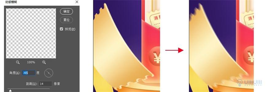 "Photoshop制作电商平台优惠?涣烊∫趁? border=""0"" src=""http://www.missyuan.net/uploads/allimg/210318/1053594394-111.jpg"" /></p> <p><strong>10.4</strong> 为了让消费券有一种从台子里面飞出来的感觉,就需要用到(滤镜-模糊-动感模糊)做出该效果。</p> <p align=""center""><img class="