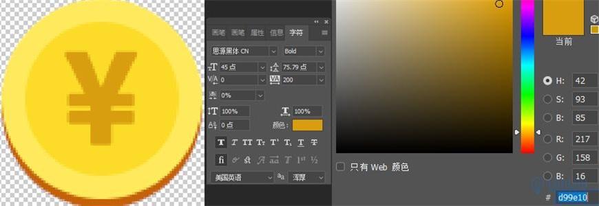 "Photoshop制作电商平台优惠?涣烊∫趁? border=""0"" src=""http://www.missyuan.net/uploads/allimg/210318/10535952U-117.jpg"" /></p> <p>用文字工具,输入【¥】字样,改变大小和颜色。</p> <p align=""center""><img class="