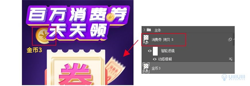 "Photoshop制作电商平台优惠?涣烊∫趁? border=""0"" src=""http://www.missyuan.net/uploads/allimg/210318/1053592944-125.jpg"" /></p> <p><strong>#FormatStrongID_14#11</strong> 再将【金币】复制一个命名为【金币3】,并将该图层移到【主体】图层下面,然后旋转到合适的角度(由于角度发生改变,金币整体效果也发生改变),双击进入智能图层对相应的图层进行修改。</p> <p align=""center""><img class="