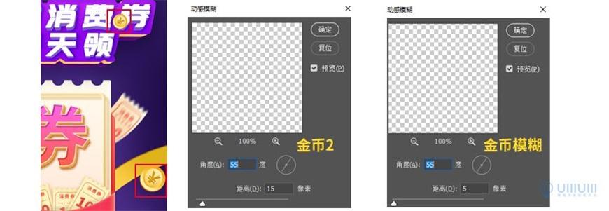 "Photoshop制作电商平台优惠?涣烊∫趁? border=""0"" src=""http://www.missyuan.net/uploads/allimg/210318/1053594P4-123.jpg"" /></p> <p><strong>10.9</strong> 将【金币】转换成智能对象调整好大小后,复制2个,分别命名为【金币2】、【金币模糊】,调整【金币2】大小位置后,对这两个图层进行模糊处理。</p> <p align=""center""><img class="