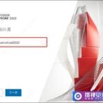 AutoCAD 2022 Simplified Chinese Win 64bit平面软件 (设计神器)