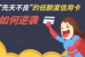 中复信融·2021年征信修复与信用卡提额(全套技术课程)