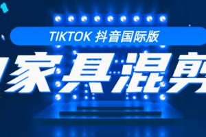 tiktok抖音国际版,好物家具混剪教程【视频教程】