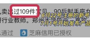 闲鱼无货源从0~1,新手10天卖货109单的实战教程【付费文章】