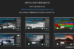 ADP Pro V3 Luminosity Panel 亮度蒙版官方视频教程